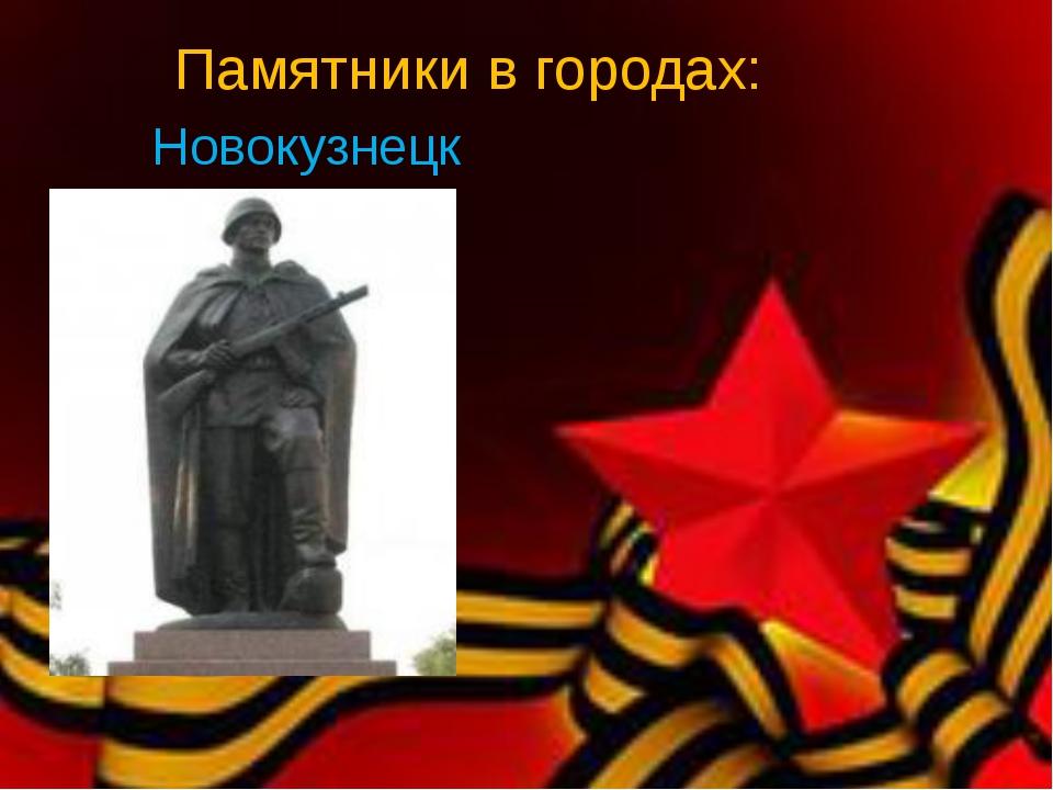 Памятники в городах: Новокузнецк