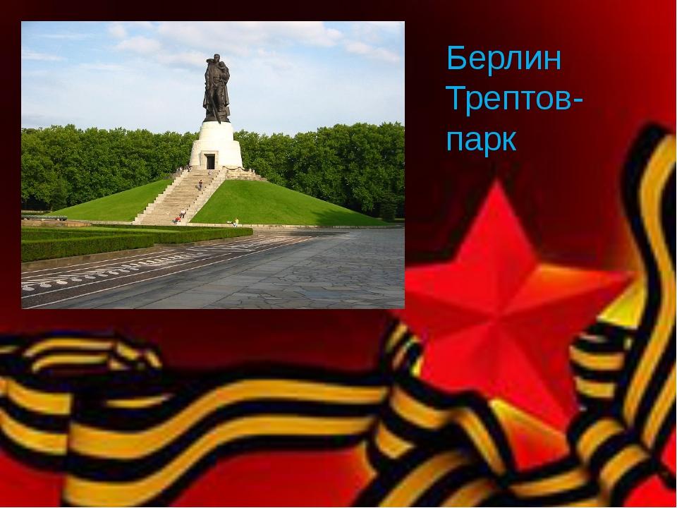 Берлин Трептов- парк