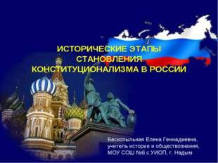 Бескопыльная Елена Геннадиевна, учитель истории и обществознания, МОУ СОШ №6