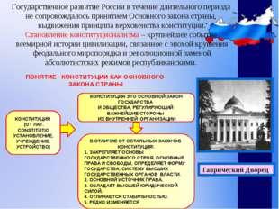 Государственное развитие России в течение длительного периода не сопровождало