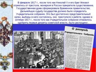 В феврале 1917 г., после того как Николай II и его брат Михаил отреклись от п