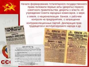 Начало формированию тоталитарного государственного права положили первые акты