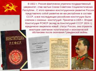 В 1922 г. Россия фактически утратила государственный уверенитет, став частью