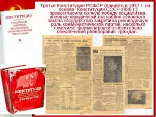 Третья Конституция РСФСР (принята в 1937 г. на основе Конституции СССР 1936 г