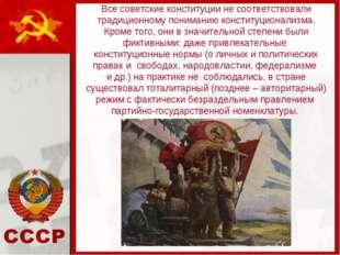 Все советские конституции не соответствовали традиционному пониманию конститу