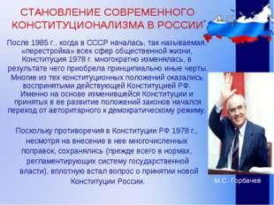 СТАНОВЛЕНИЕ СОВРЕМЕННОГО КОНСТИТУЦИОНАЛИЗМА В РОССИИ После 1985 г., когда в С