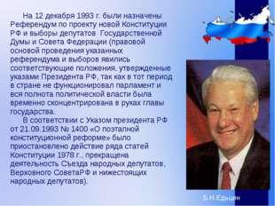 На 12 декабря 1993 г. были назначены Референдум по проекту новой Конституции