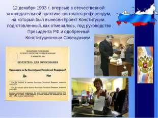 12 декабря 1993 г. впервые в отечественной законодательной практике состоялся
