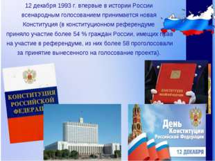 12 декабря 1993 г. впервые в истории России всенародным голосованием принимае