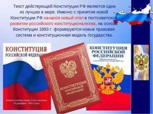 Текст действующей Конституции РФ является одни из лучших в мире. Именно с при
