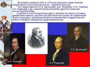 Во второй половине XVIII в. в России возникло новое течение общественно-поли