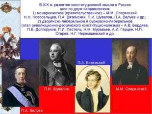 В XIX в. развитие конституционной мысли в России шло по двум направлениям: 1)