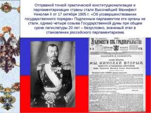 Отправной точкой практической конституционализации и парламентаризации страны