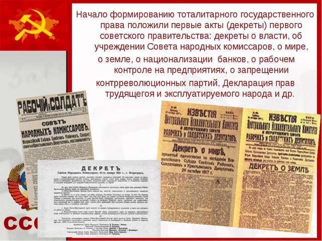 Начало формированию тоталитарного государственного права положили первые акты...