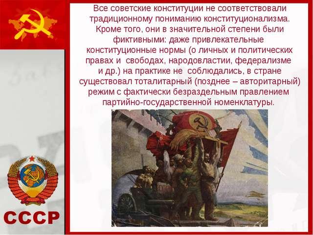 Все советские конституции не соответствовали традиционному пониманию конститу...