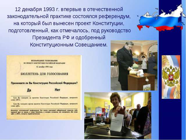 12 декабря 1993 г. впервые в отечественной законодательной практике состоялся...