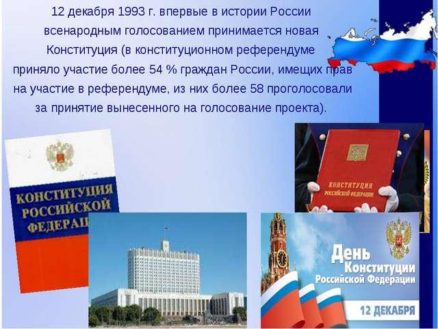 12 декабря 1993 г. впервые в истории России всенародным голосованием принимае...