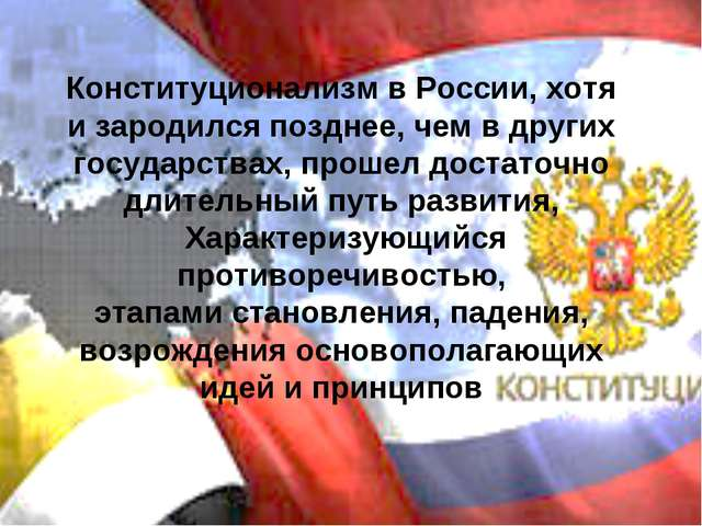 Конституционализм в России, хотя и зародился позднее, чем в других государств...