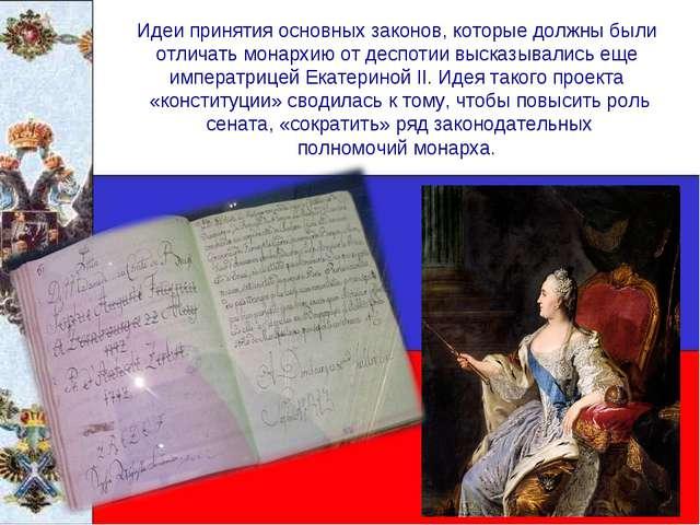 Идеи принятия основных законов, которые должны были отличать монархию от десп...