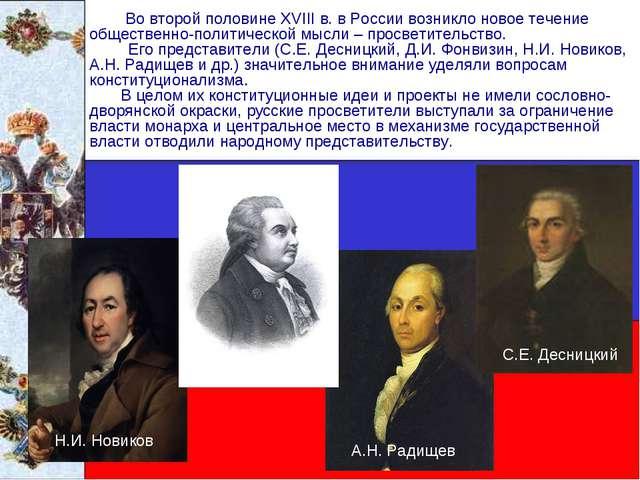 Во второй половине XVIII в. в России возникло новое течение общественно-поли...