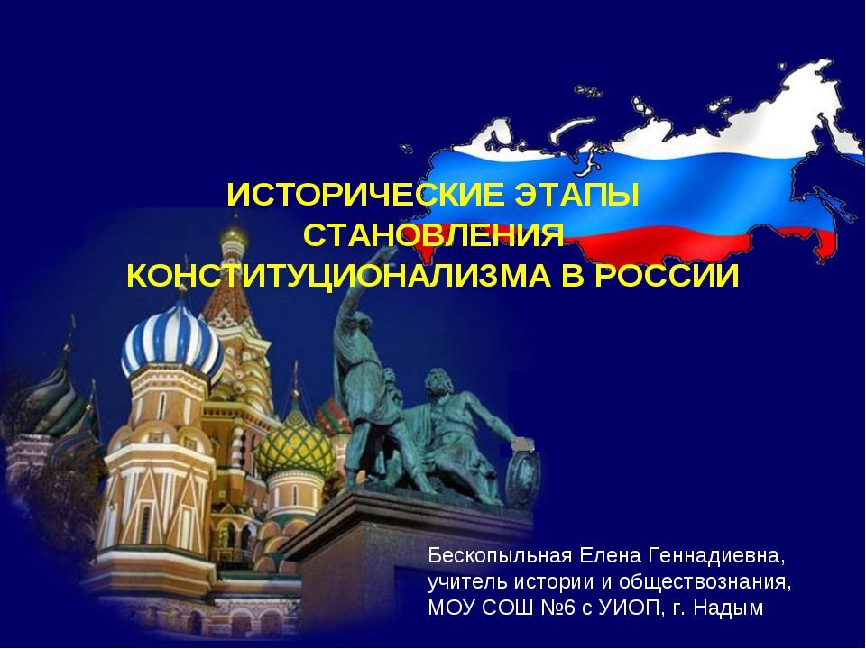 Бескопыльная Елена Геннадиевна, учитель истории и обществознания, МОУ СОШ №6...