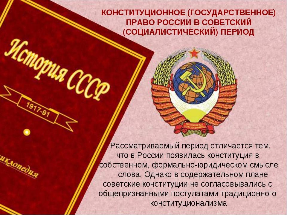 КОНСТИТУЦИОННОЕ (ГОСУДАРСТВЕННОЕ) ПРАВО РОССИИ В СОВЕТСКИЙ (СОЦИАЛИСТИЧЕСКИЙ)...