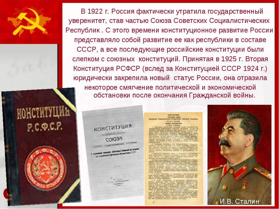 В 1922 г. Россия фактически утратила государственный уверенитет, став частью...