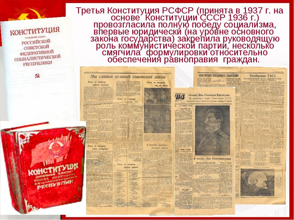 Третья Конституция РСФСР (принята в 1937 г. на основе Конституции СССР 1936 г...