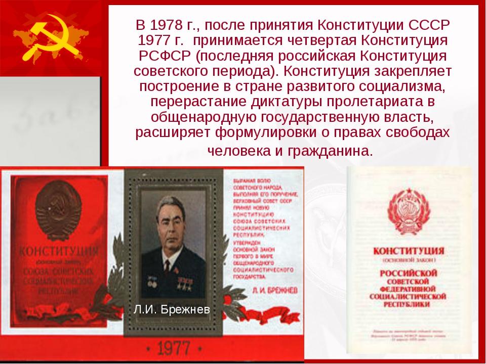 В 1978 г., после принятия Конституции СССР 1977 г. принимается четвертая Конс...