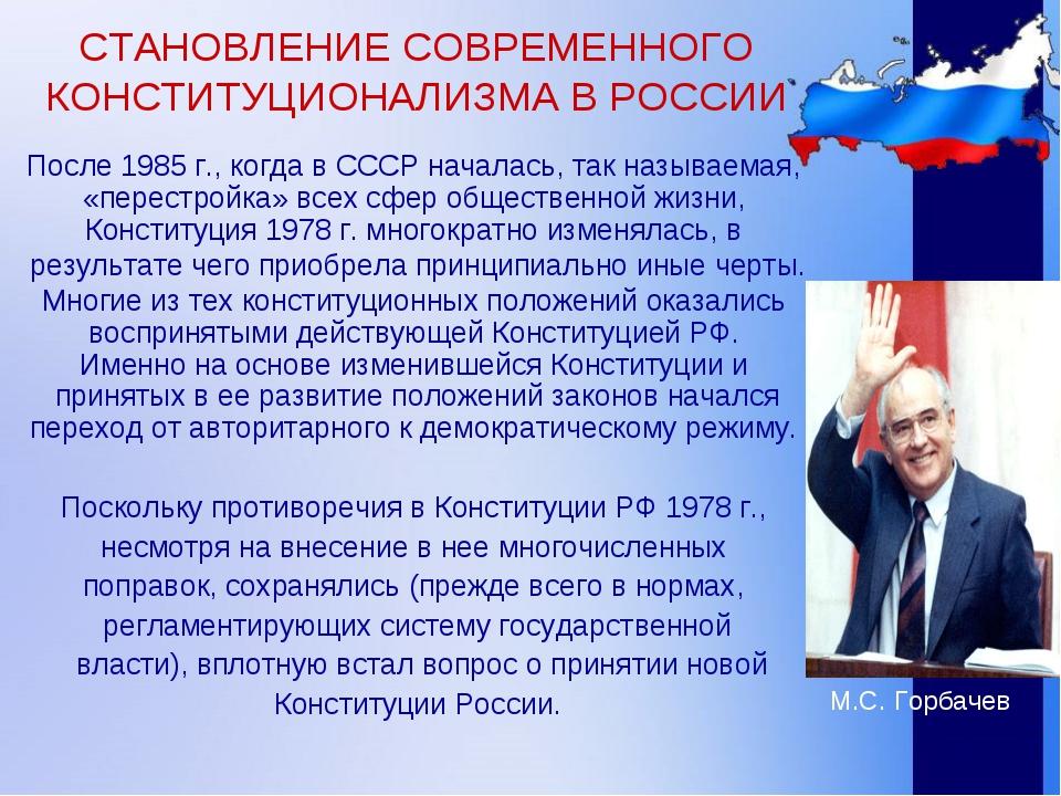 СТАНОВЛЕНИЕ СОВРЕМЕННОГО КОНСТИТУЦИОНАЛИЗМА В РОССИИ После 1985 г., когда в С...