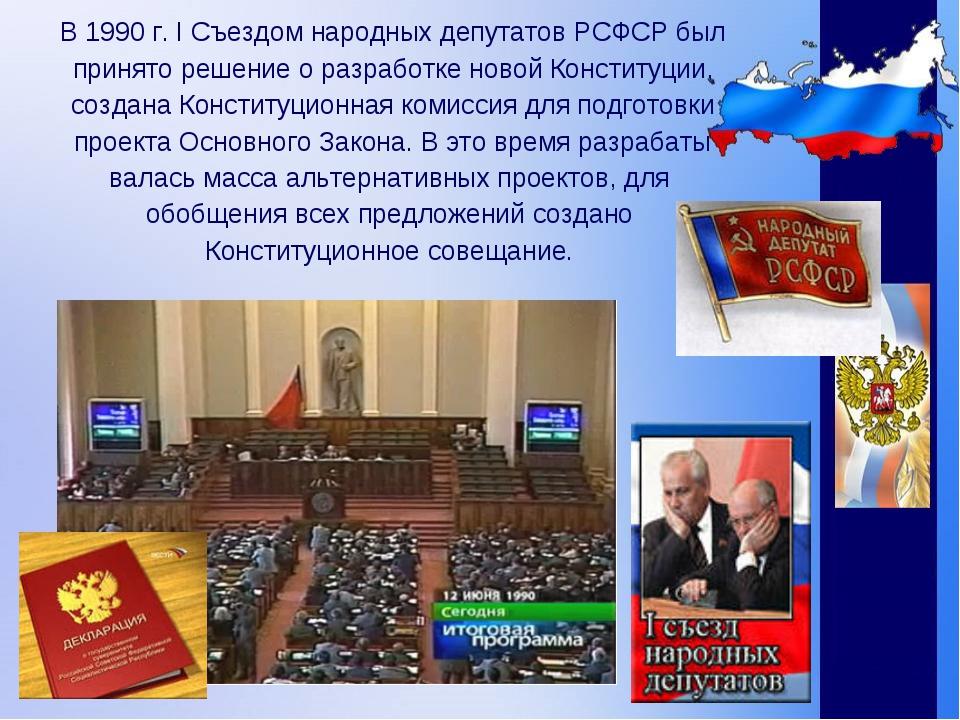 В 1990 г. I Съездом народных депутатов РСФСР был принято решение о разработке...