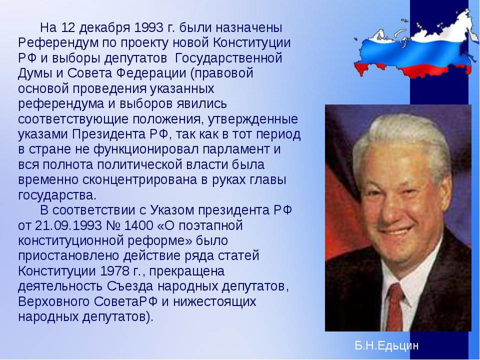 На 12 декабря 1993 г. были назначены Референдум по проекту новой Конституции...