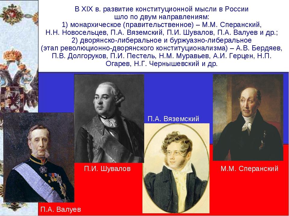 В XIX в. развитие конституционной мысли в России шло по двум направлениям: 1)...