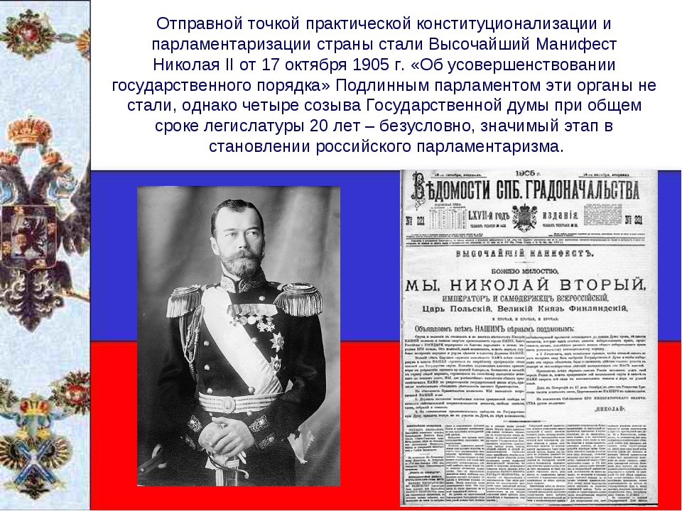 Отправной точкой практической конституционализации и парламентаризации страны...
