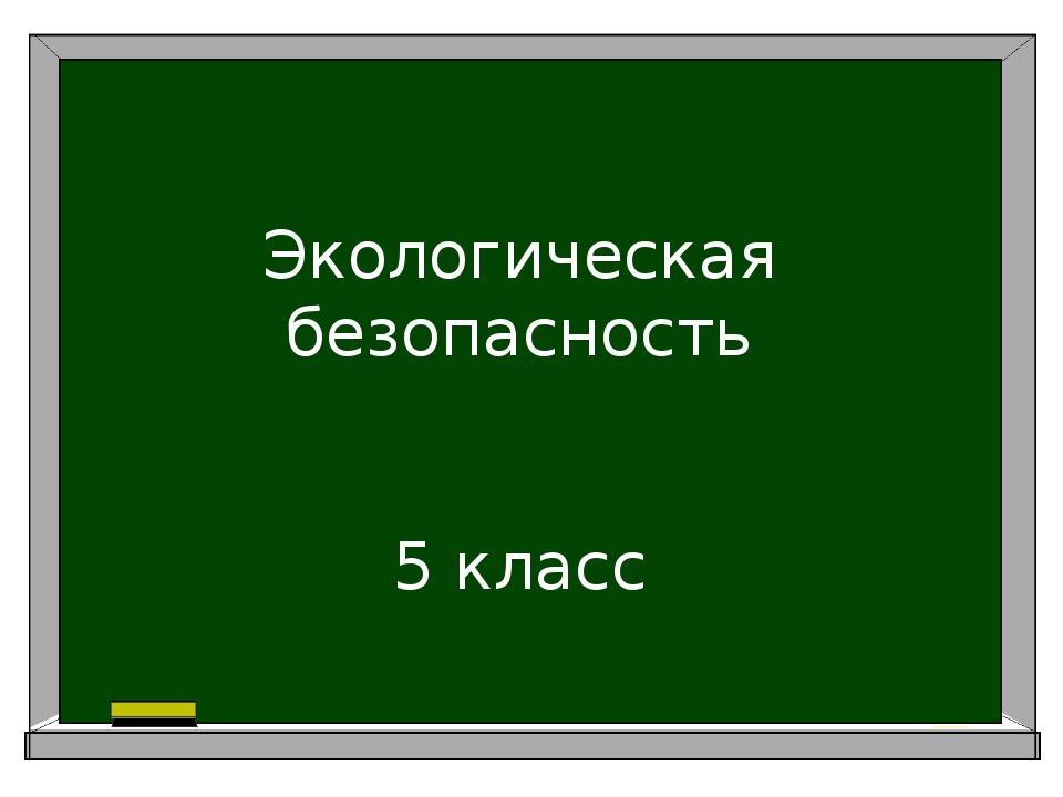 Экологическая безопасность 5 класс