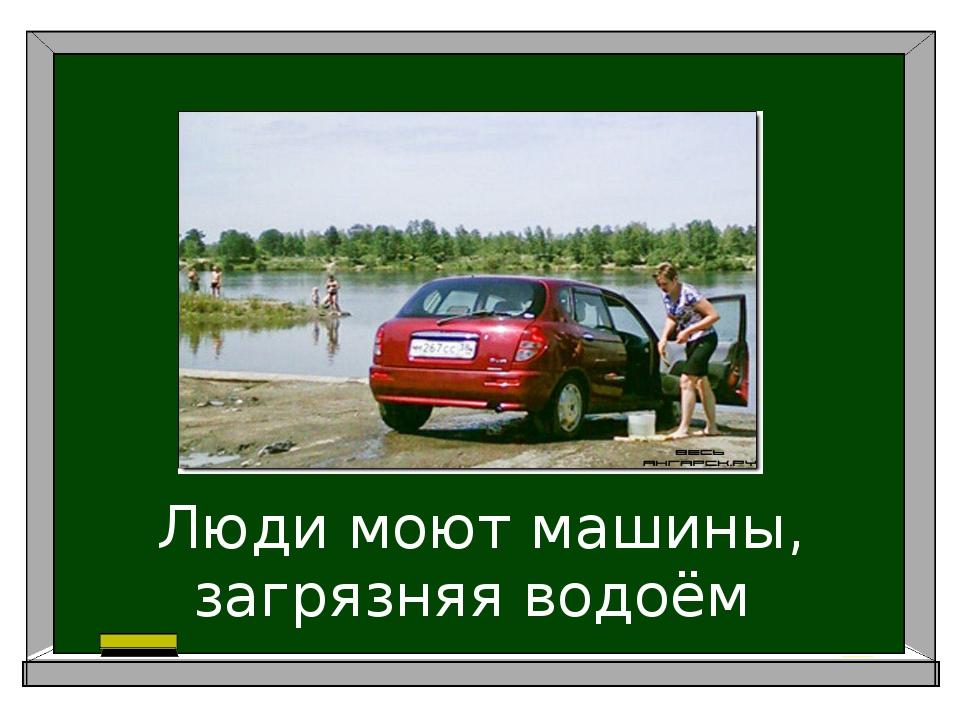 Люди моют машины, загрязняя водоём