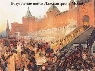 Вступление войск Лжедмитрия в Москву
