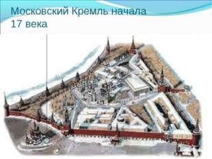 Московский Кремль начала 17 века