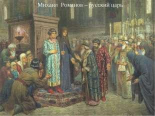 Михаил Романов – русский царь