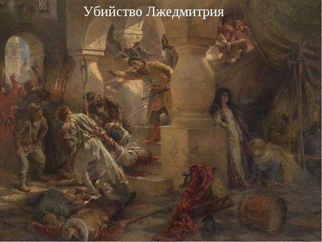 Убийство Лжедмитрия