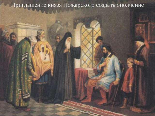 Приглашение князя Пожарского создать ополчение
