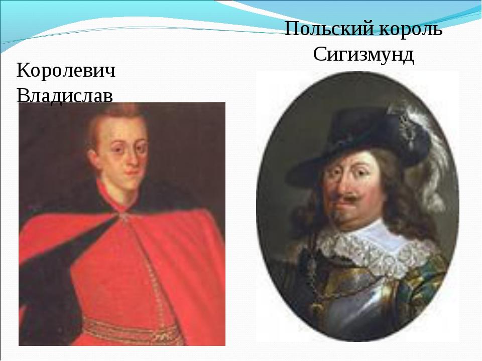 Королевич Владислав Польский король Сигизмунд