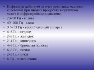 Инфразвук действует за счет резонанса: частоты колебаний при многих процессах