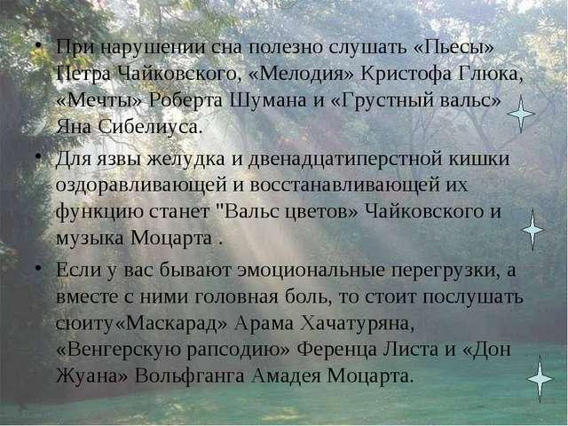 При нарушении сна полезно слушать «Пьесы» Петра Чайковского, «Мелодия» Кристо...