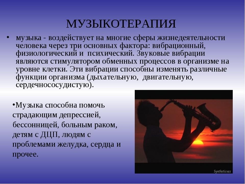 МУЗЫКОТЕРАПИЯ музыка - воздействует на многие сферы жизнедеятельности человек...