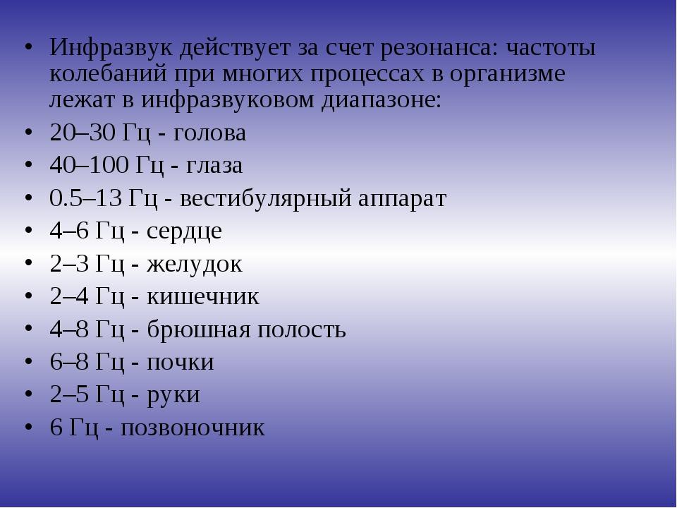 Инфразвук действует за счет резонанса: частоты колебаний при многих процессах...