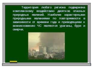 Территория любого региона подвержена комплексному воздействию десятков опасн