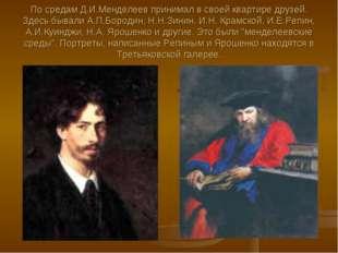 По средам Д.И.Менделеев принимал в своей квартире друзей. Здесь бывали А.П.Бо