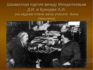 Шахматная партия между Менделеевым Д.И. и Куинджи А.И. (на заднем плане жена