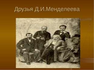 Друзья Д.И.Менделеева